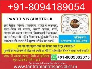 + LoVe~!!!~MaRrIaGe PrOblEm sOluTiOn … [ +91-8094189054