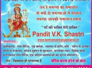 मोहिनी मंत्र Real __Love VashikaraN Specialist +91-8094189054 … Punjab + Mohali