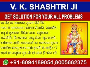 # ▬ LOVE Problem Solution Black Magic Specialist Baba Ji +91-8094189054 }}