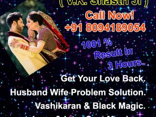 +91-8094189054 → ℒℴvℰ ℳAℝℝℐaℊℰ Problem solution specialist Baba Ji In ▬ UK → USA → CANADA